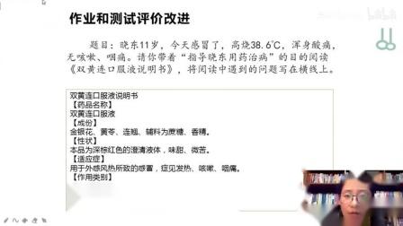 特级教师郭蕾:学习性评价优化基于统编教材的语文学习