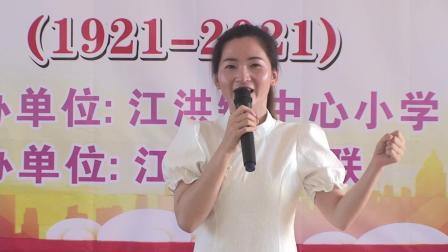 2021江洪镇中心小学教师个人《月光下的中国》朗诵节目视频