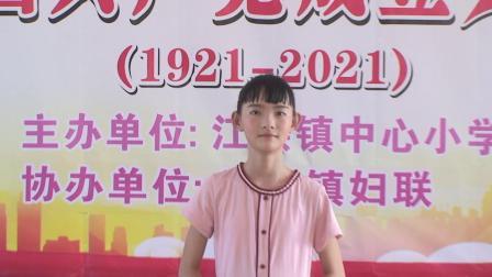 2021江洪镇中心小学学生个人《我们爱你啊中国》朗诵节目视频