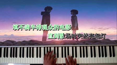 错位时空--桔梗钢琴