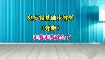 鬼步舞教学第一课:《奔跑》,教你:走着走着就会了!建议收藏!