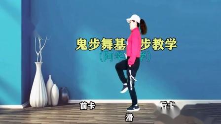 鬼步舞教学第6课:《前卡后卡》基础步,教你这样练,快速入门!