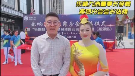 """""""乐响杯""""健身舞大赛(燕郊站)掠影"""
