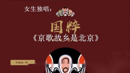女生独唱:京歌《故乡是北京》