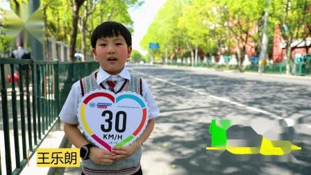 """中国学生就""""我为儿童减速""""的呼吁"""