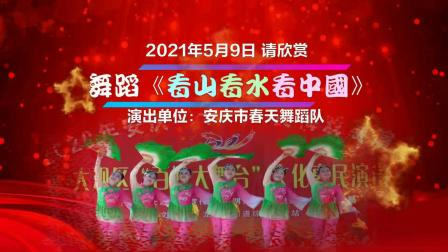 舞蹈《看山看水看中国》视频欣赏
