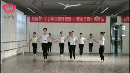华彩(2021.5)1-3级—韶关师资班.mpg