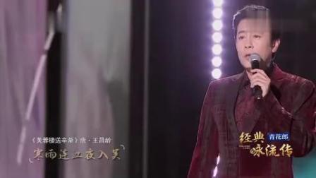 中国网络电视台-[经典咏流传第四季]蔡国庆为你唱经典《芙蓉楼送辛渐》