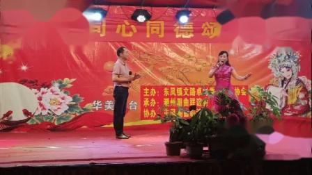 潮剧选段【双回窑】黄静容 李平川