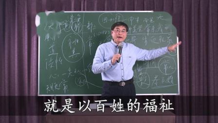 第10讲《传统文化与身心健康》高级研修提升篇讲座-赵宗瑞主讲