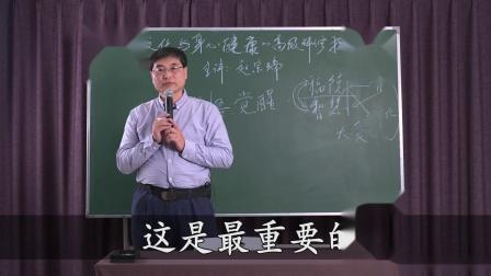 第15讲《传统文化与身心健康》高级研修提升篇讲座-赵宗瑞主讲