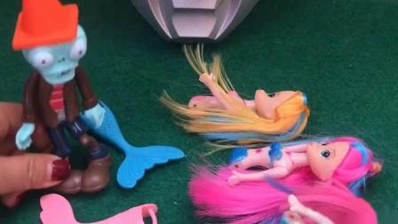 僵尸打伤了小美人鱼,小朋友的小红心可以救了美人鱼
