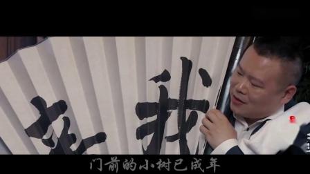 最亲的人》岳云鹏演唱伴奏