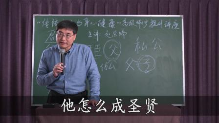 第18讲《传统文化与身心健康》高级研修提升篇讲座-赵宗瑞主讲