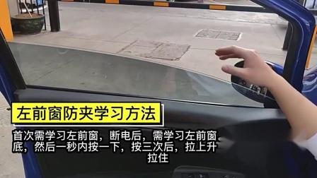 升降窗SJ-363:缤智(原车防夹、免接线)安装视频