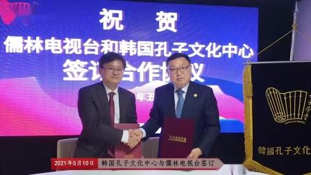 韩国孔子文化中心与儒林电视台签订合作协议
