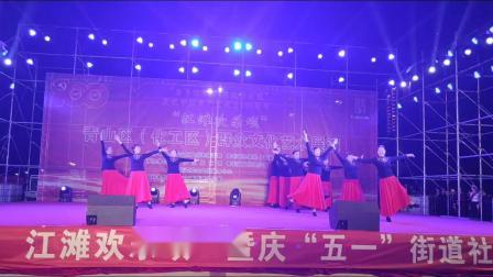 青山区纪念建党100周年江滩文艺汇演《六》