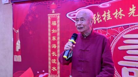 张桂林百岁寿宴视频