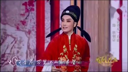 越剧【桃花扇·洞房】 王君安 陶琪