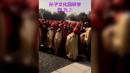 孙子文化园研学