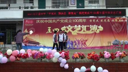 斗江镇中学205班:小品《上课请听讲》