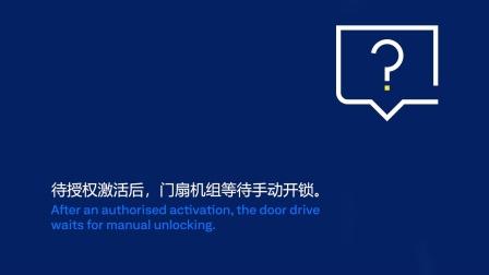 德国盖泽自动平开门功能展示——在夜间模式下解锁锁定状态的门扇