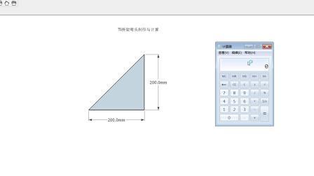 Ti桥架弯头爬坡弯头公式怎么计算?