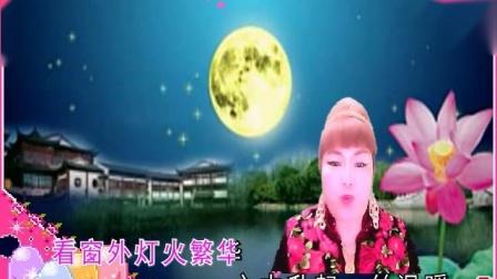 【望着月亮想着家(伴奏)】~幸福旋律