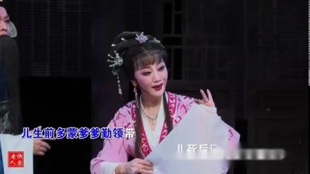 荣庚上传、锡剧《生死牌选段》父女诀别(董云华、张金华)演唱。