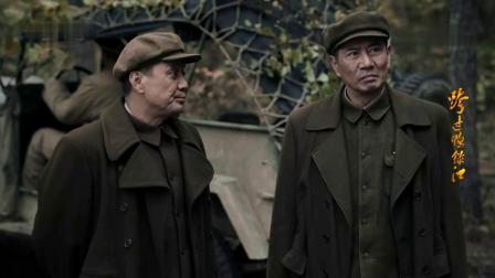 011《跨过鸭绿江》邓华遭到美军飞机的狂轰滥炸