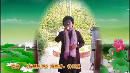 歌曲:《荷塘月色》演唱:谷玉莲