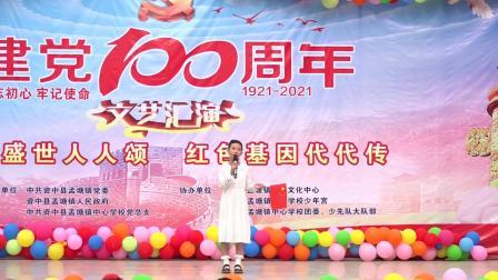 女声独唱《歌唱祖国》-资中县孟塘镇中心学校5.3班