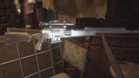 【游侠攻略组原创】《生化危机8》狙击步枪获得地点