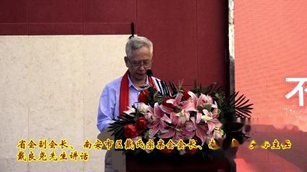 福建省戴氏宗亲联谊会