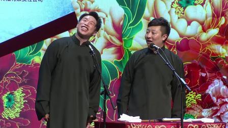 德云社烧饼相声专场北京站 2017:他俩太逗了