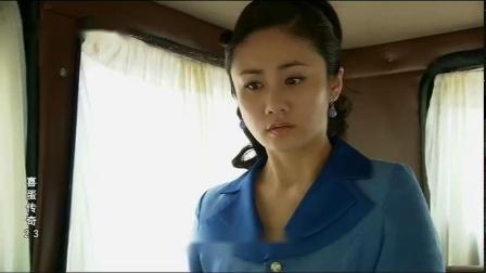 喜蛋传奇23粤语版