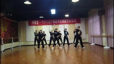 YOYO流行舞(2021.5)7-8级—安顺师资班.mpg