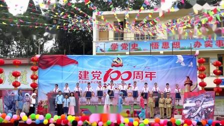 舞台剧《红色记忆》资中县孟塘镇中心学校5.1班