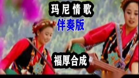 玛尼情歌(伴奏版)福厚合成.mpg