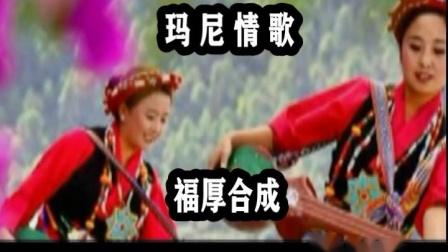玛尼情歌(演唱)云南娟子福厚合成.mpg