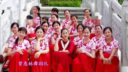 今天是你的生日我的中国  祝福我们伟大的祖国更加繁荣昌盛!曾惠林舞蹈队