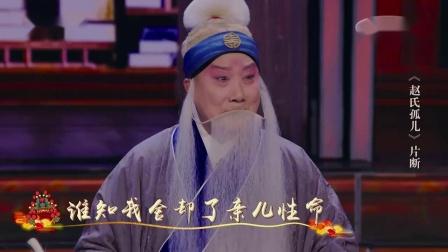 京剧《赵氏孤儿》片断-朱强