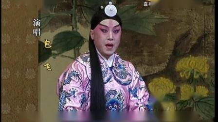 京剧《白门楼》选段_包飞(叶派)