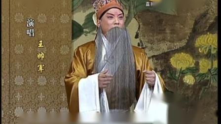 京剧《洪羊洞》选段_王帅军(杨派)