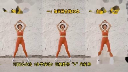 完整版减肥操《快速瘦肚子》长视频减脂操