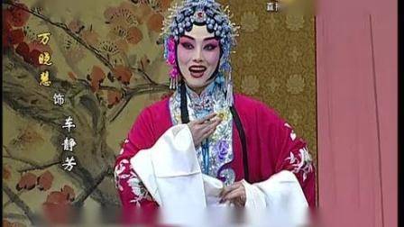 京剧《诗文会》选段_万晓慧(张派)