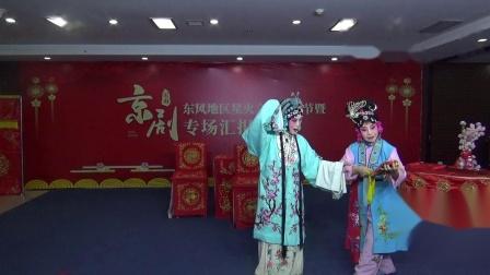 京剧《锁麟囊》北京朝阳东风观湖国际京昆社.MP4