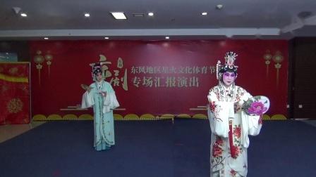 京剧《谢瑶环》北京朝阳东风观湖国际京昆社.MP4
