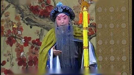 京剧《苏武牧羊》选段_穆宇(马派)