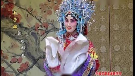 京剧《状元媒》选段_赵芳媛(张派)